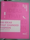 【書寶二手書T4/設計_ZJU】改變時尚的100個觀念原價_699_哈莉特.沃斯利Harriet Worsley