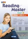 (二手書)閱讀能力總動員 . 進階一 = Reading master . Level 1
