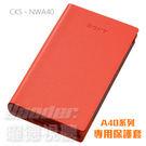 【曜德★新品】SONY CKS-NWA A40 / A50 系列 暮光紅 專屬保護套 ★台灣公司貨★