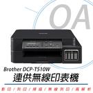 【高士資訊】BROTHER DCP-T5...