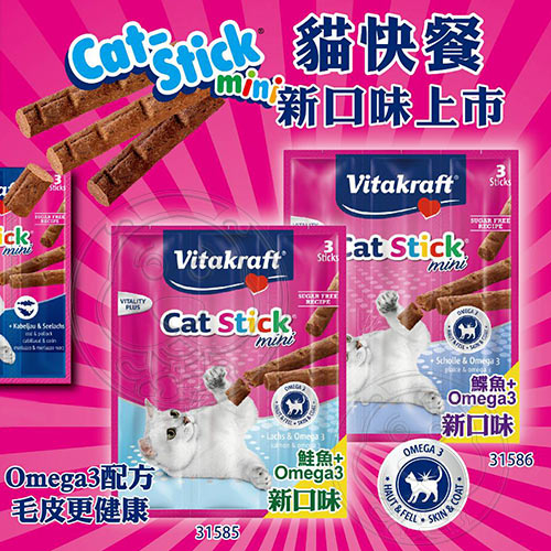 此商品48小時內快速出貨》德國vita貓咪肉條-(貓咪最愛吃的肉條)*5組(共15支)