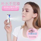 便攜納米噴霧補水儀器冷噴機美容儀蒸臉神器臉面部保濕加濕器·樂享生活館