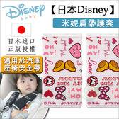 ✿蟲寶寶✿【迪士尼Diseny】迪士尼正版授權!米妮肩帶護套 (汽座/背帶皆可用)