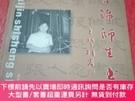 二手書博民逛書店罕見王喜錦師生書法Y404994 王喜錦 美意世界出版社 出版2003