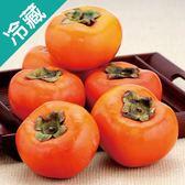 【台灣】嘉義番路鮮甜紅柿1盒(400g±5%/盒)【愛買冷藏】