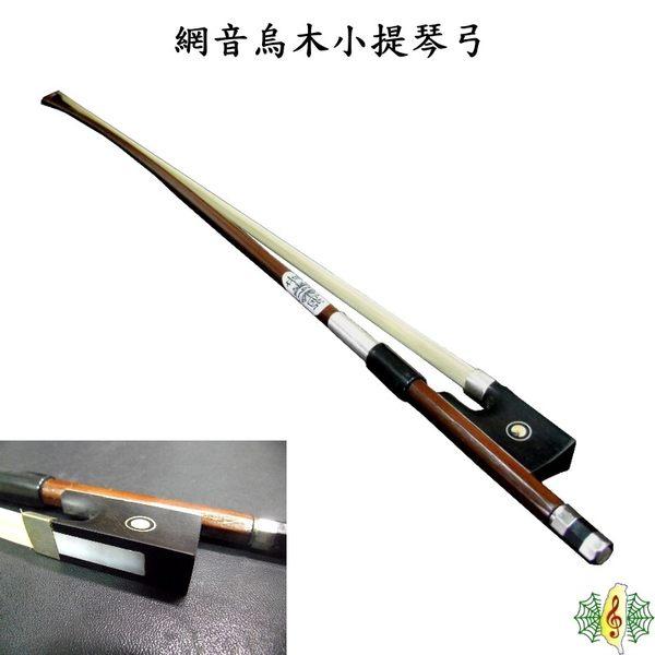小提琴弓 [網音樂城] 網音 烏木 雙眼 琴弓 Violin Bow
