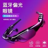 藍芽眼鏡 偏光太陽鏡墨鏡智能藍芽耳機入耳塞多功能眼鏡一體通話聽歌打電話 百分百
