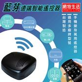 【網特生活】AIFA BWAVERC藍波控 藍芽智能家電遙控器 手機遙控/紅外線/3C/智慧家電