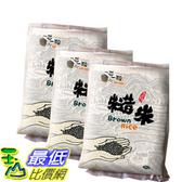 [COSCO代購] 促銷至12月4日 一芯一粒 CNS一等糙米 3公斤 X 3入 _W108353