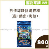 寵物家族-日清海陸挑嘴貓糧(雞+鮪魚+海鮮)800g