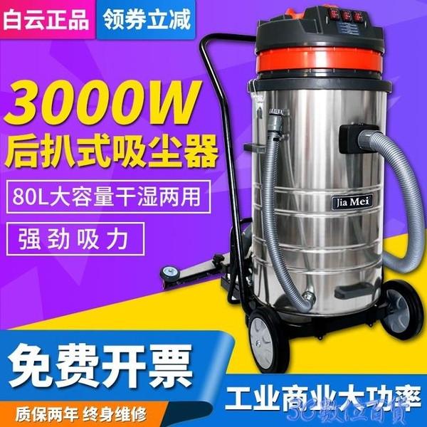白云潔霸BF585-T工業吸塵吸水機大功率3000W三馬達后扒式吸塵器80 MKS快速出貨