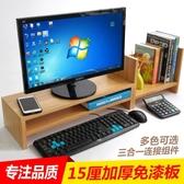 熒幕架 電腦顯示器增高架護頸屏幕底座墊高學生辦公桌上組合收納加長加厚【快速出貨】WY