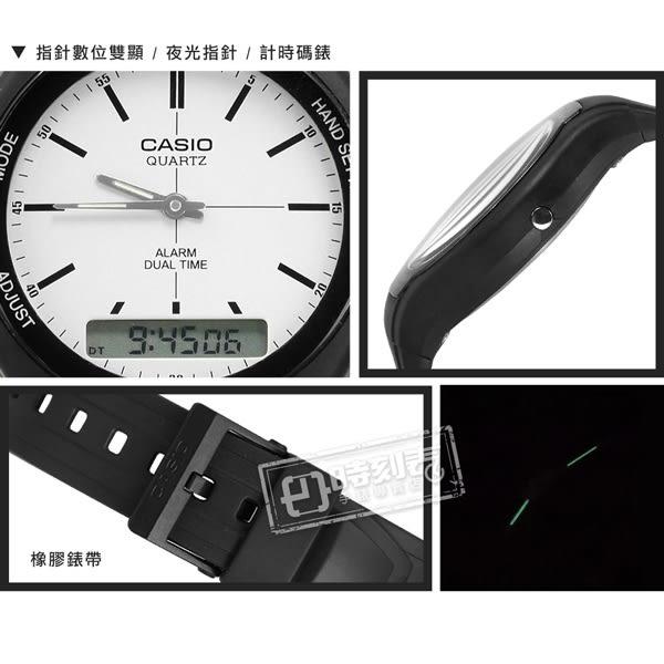 CASIO / AW-90H-7E / 卡西歐 復古簡約 數位指針雙顯 兩地時間 計時碼錶 鬧鈴 橡膠手錶 白x黑 38mm