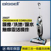 新上市 美國 Bissell 必勝 Crosswave 無線版 三合一吸塵洗地機 2582T