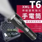 T6 LED強光手電筒 白光款【HNL8...