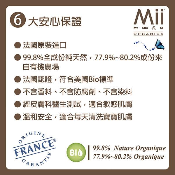 【愛的世界】Mii Organics 法國寶寶香皂禮盒(100g*5個)-法國製- ★禮盒推薦