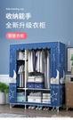 簡易衣櫃家用臥室鋼管加粗加固布衣櫃出租房用布藝宿舍收納櫃 黛尼時尚精品