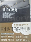 【書寶二手書T4/歷史_AXC】乳房的歷史_瑪莉蓮.亞隆