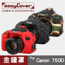 【金鐘罩】Canon 750D 700D 650D 600D 金鐘套 easyCover 矽膠相機保護套 屮U7