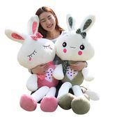【雙11】可愛小白兔子毛絨玩具公仔玩偶抱枕大號布娃娃兒童生日禮物送女友免300