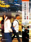 (二手書)社會學與台灣社會(3E)