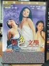 挖寶二手片-Z86-024-正版DVD-韓片【情色文學4 限制級】-韓國版失樂園(直購價)