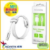 威剛 ADATA  MFi 認證 Lightning 充電傳輸線 1m(珍珠白)