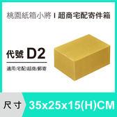 超商紙箱【35X25X15 CM】【200入】收納紙盒 禮品紙箱 宅配紙箱
