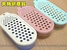 【DK304】食物研磨器-磨泥器PS材質...