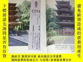 二手書博民逛書店Japanese罕見Hundred Famous Towers book Japan temple castle