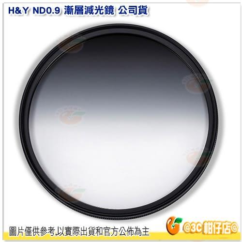 H&Y ND0.9 77mm 漸層減光鏡 二代 公司貨 德國 玻璃 漸變鏡 漸層鏡 多層鍍膜 防水防油