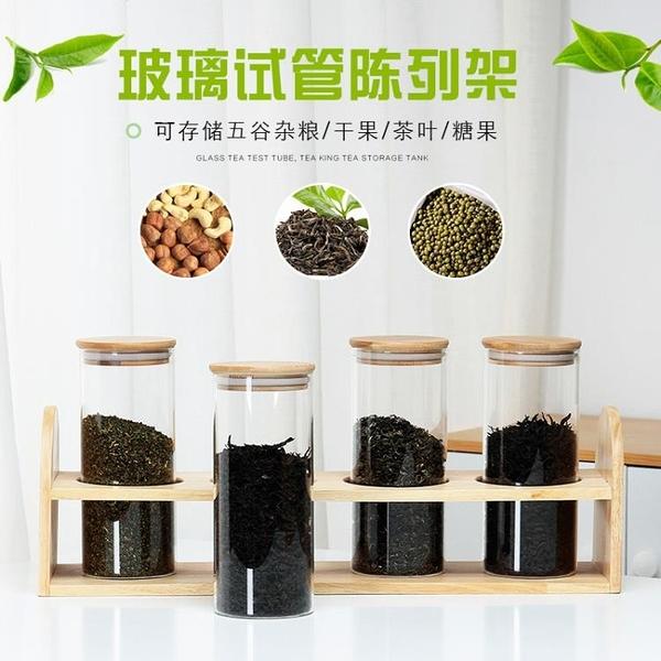 密封罐 廚房干果玻璃瓶茶葉試管陳列架透明密封罐奶茶咖啡豆展示架儲存罐 單個罐子