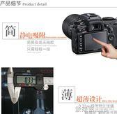 相機保護膜 尼康D7500單反相機鋼化膜 LCD液晶屏幕肩屏保護膜 金剛玻璃貼膜 歐萊爾藝術館