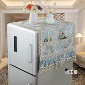 (百貨週年慶)冰箱防塵罩歐式布藝單開門雙開門冰箱防塵罩子冷氣蓋巾 對開門冰箱罩巾蓋布