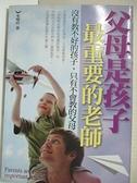 ~書寶 書T1 /親子_HT1 ~父母是孩子最重要的老師:沒有教不好的孩子,只有不會教的父