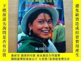 二手書博民逛書店罕見南美洲的艾馬拉人——世界少數民民族部落風情Y11359 Li