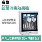 名象 TT-928 白鐵 三層 烘碗機