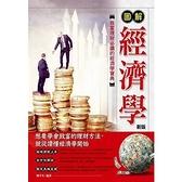 圖解經濟學(新2014版)