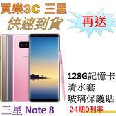 三星 Note 8 雙卡手機64G,送 128G記憶卡+清水套+玻璃保護貼,24期0利率