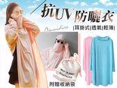 超強全方位抗UV防曬衣