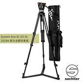 【南紡購物中心】SACHTLER 沙雀 1019A Ace XL GS AL 錄影油壓 三腳架套組