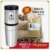【AKWATEK】潮咖杯-第六代USB咖啡電動慢磨隨身杯送哥倫比亞半磅