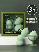 美妝蛋美妝蛋不吃粉化妝蛋超軟海綿蛋李佳海綿軟琦粉撲蛋蛋球架子彩妝蛋 雲朵