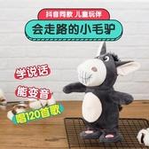 會說話的電動公仔娃娃兒童毛絨玩具錄音玩偶搖頭驢 交換禮物