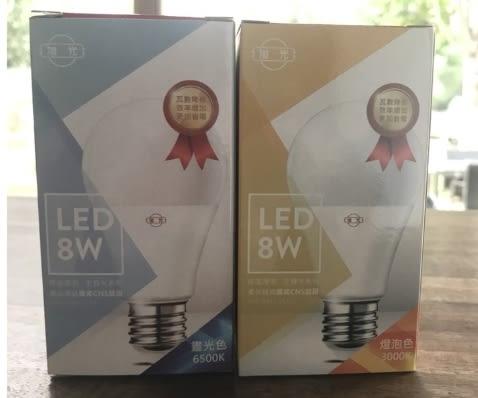 旭光LED燈泡 8W 黃光/白光 全電壓/現貨充足 全周光 E27