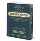 史賓塞的快樂教育(暢銷珍藏版):尊重孩子權利、避免過度學習的107...【城邦讀書花園】