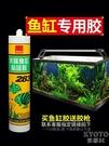 防水膠 魚缸膠水族箱專用強力防水透明玻璃密封膠補漏修補粘金魚缸玻 【快速出貨】