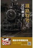 【107年最新版】民法概要(鐵路特考適用)