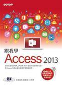 跟我學Access 2013(附範例檔與影音教學光碟)