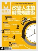 經理人特刊:改變人生的時間規劃術